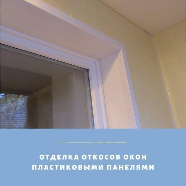 Отделка оконных откосов своими руками: виды откосов, технологии монтажа   otremontirovat25.ru